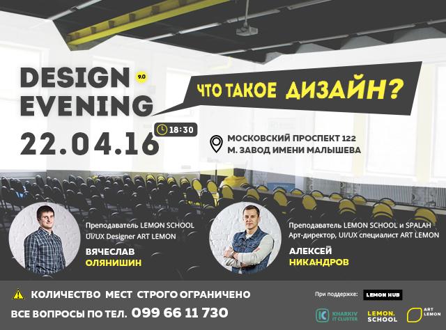 Design Evening